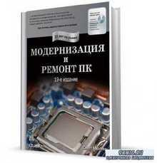 Скотт Мюллер. Модернизация и ремонт ПК (19-е издание)
