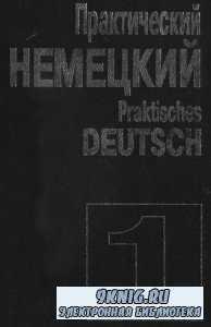 Практический курс немецкого языка для первого года обучения - Том 1