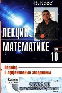 Лекции по математике. Том 10. Перебор и эффективные алгоритмы