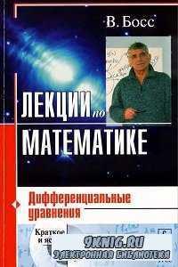 Лекции по математике. Дифференциальные уравнения