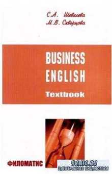 Business English: Textbook