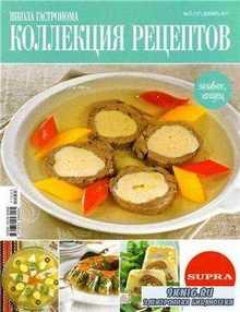 Школа гастронома. Коллекция рецептов №23 (127)  (декабрь 2011) Россия