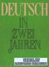 Deutsch in zwei jahren (Немецкий язык за два года)