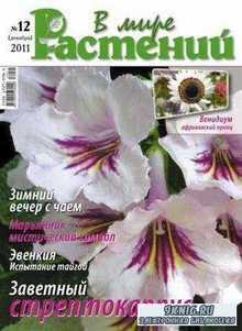 В мире растений №12 (150)  (декабрь 2011) Россия