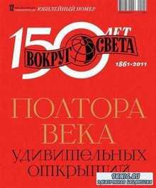 Вокруг света №12 (2855)  (декабрь 2011) Россия