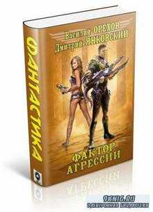 Орехов Василий, Янковский Дмитрий - Фактор агрессии (2011)
