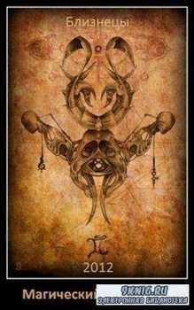 Магический гороскоп на 2012 год