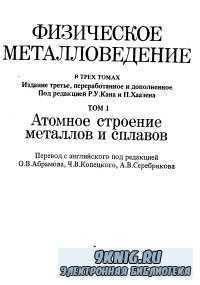 Физическое металловедение (в 3-х томах)