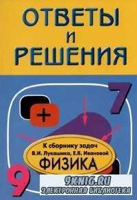 Ответы и решения к сборнику задач по Физике для 7-9 классов В.И. Лукашика,  ...