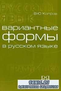 Вариантные формы в русском языке