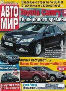 Автомир №49 (декабрь 2011) Россия