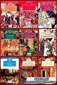 Cерия исторических книг CLIO (2001 – 2008) FB2, DjVu, PDF, DOC