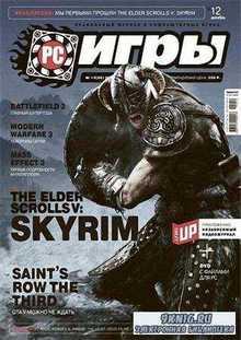 PC Игры №12 (96)  (декабрь 2011) Россия