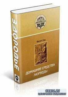 Васант Лад - Домашние средства Аюрведы (2000)