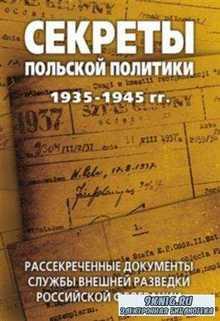 Секреты польской политики 1935-1945 гг. Рассекреченные документы Службы вне ...