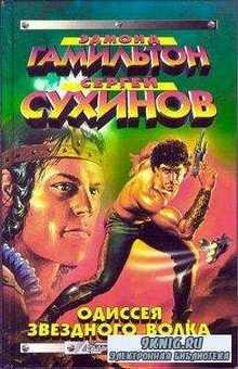 Сергей Сухинов - Война Звездных Волков