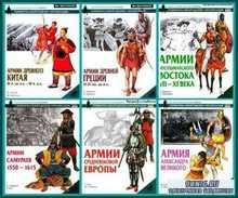 Военно-историческая серия Солдатъ. Сборник №1 (2001 – 2005) PDF