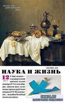Наука и жизнь №12 (декабрь 2011) Россия