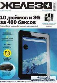 Железо №12 (94)  (декабрь 2011) Россия