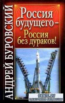 Андрей Буровский. Россия будущего - Россия без дураков! (2011) PDF