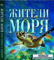 Жители моря. Серия Самые красивые и знаменитые (2005) DjVu