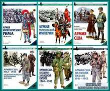 Военно-историческая серия Солдатъ. Сборник №2 (2000 – 2004) PDF