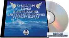 Крылатые слова и выражения, притчи, байки, поверия русского народа (аудиокнига)