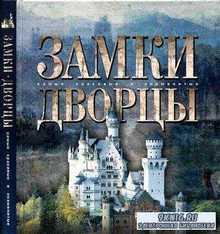 Замки. Дворцы. Серия Самые красивые и знаменитые (2003) DjVu