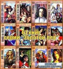 Серия книг Золотой лев (1991 – 1998) FB2