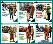Военно-историческая серия Солдатъ. Сборник №3 (2001 – 2003) PDF