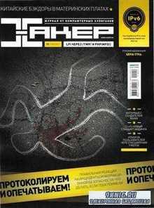 Хакер №12 (155)  (декабрь 2011) Россия