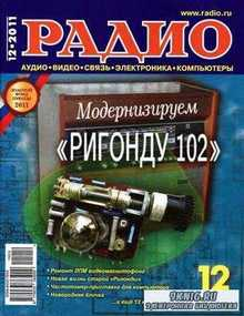 Радио №12 (декабрь 2011) Россия