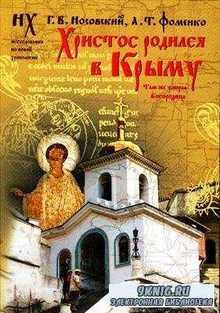 А.Т.Фоменко, Г.В.Носовский. Христос родился в Крыму. Там же умерла Богороди ...