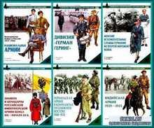 Военно-историческая серия Солдатъ. Сборник №5 (2002 – 2006) PDF