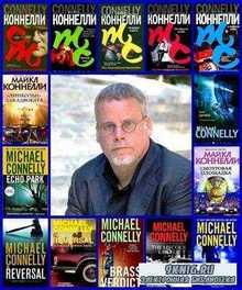 Майкл Коннелли. Собрание сочинений (1992 – 2009) FB2