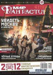 Мир фантастики №1 (101)  (январь 2012) Россия