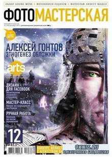 Фотомастерская №12 (79)  (декабрь 2011) Россия