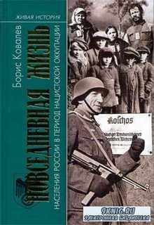 Борис Ковалев - Повседневная жизнь населения России в период нацистской окк ...