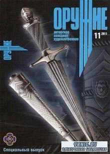 Оружие. Специальный выпуск №11 (ноябрь 2011) Россия