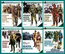 Военно-историческая серия Солдатъ. Сборник №8 (2002 – 2005) PDF