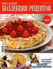 Школа гастронома. Коллекция рецептов №24 (128)  (декабрь 2011) Россия