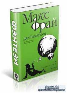 Фрай Макс - Дар Шаванахолы. История, рассказанная сэром Максом из Ехо (2011 ...