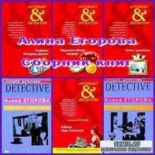 Алина Егорова. Собрание сочинений (2001 – 2011) FB2, DOC