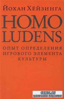 Homo ludens. Опыт определения игрового элемента культуры