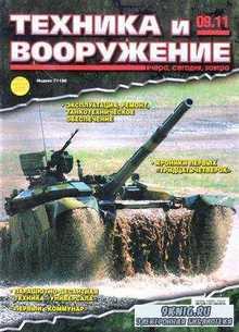 Техника и вооружение  №9 (сентябрь 2011) Россия