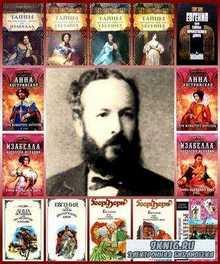 Георг Борн. Собрание сочинений (1866 – 2010) FB2