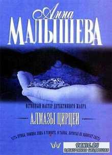 Анна Малышева - Алмазы Цирцеи