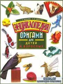 С.Ю. Афонькин, Е.Ю. Афонькина - Энциклопедия оригами для детей и взрослых