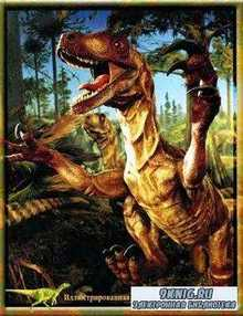 Дэвид Берни. Иллюстрированная энциклопедия динозавров (2002) DjVu