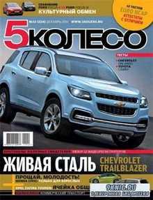 5 колесо  №12 (224)  декабрь 2011 Россия
